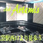 Artemis店内画像