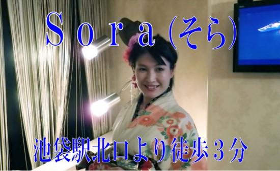 Soraさくらさん画像
