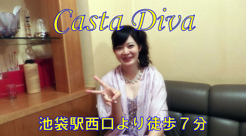 castadivaスタッフ画像
