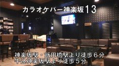 カラオケバー神楽坂13店内画像