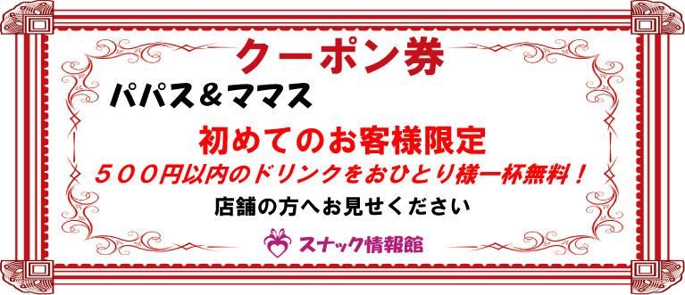 【中井】パパス&ママスクーポン券