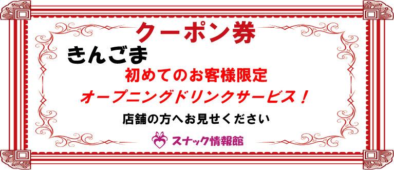 【高田馬場】きんごまクーポン券
