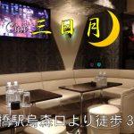 Club三日月店内画像