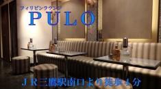 フィリピンラウンジPULO店内画像