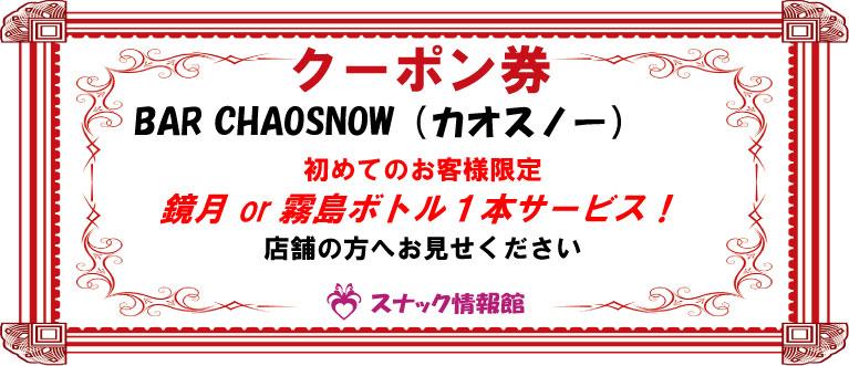 【蒲田】BAR CHAOSNOW(カオスノー)クーポン券