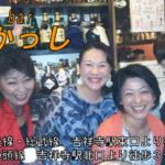 【吉祥寺】Home bar かっしスタッフ画像