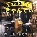ショット倶楽部「きゃんでぃ」店内画像