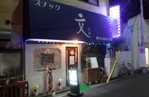 【綾瀬】スナック 文(ふみ)店舗画像
