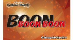 BOON BOON BOONロゴ画像