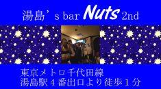 【湯島】湯島'sbarNuts2nd店内画像