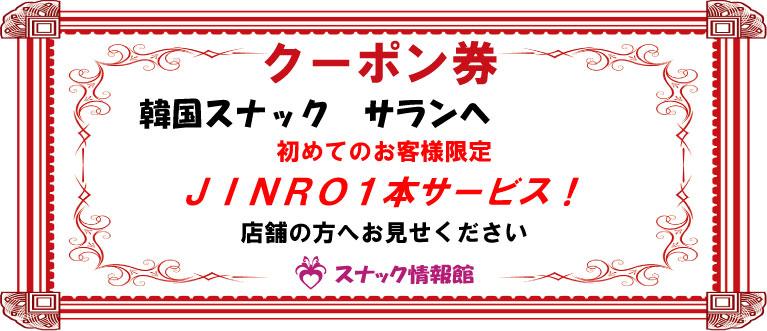 【上野】韓国スナック サランヘクーポン券