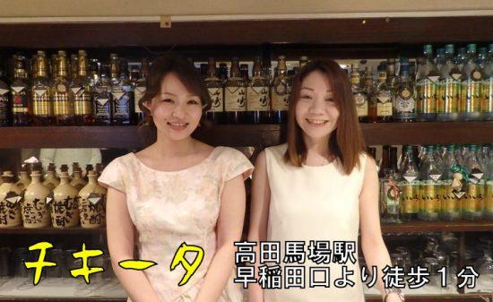 【高田馬場】チキータスタッフ画像