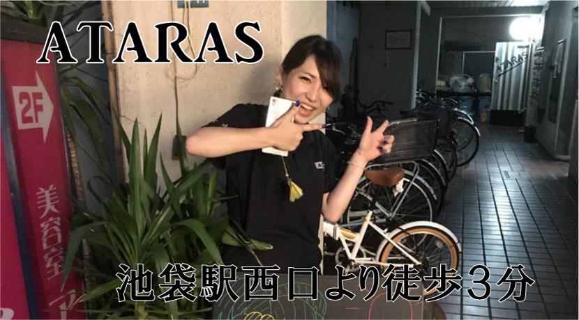 【池袋】ATARASスタッフ画像