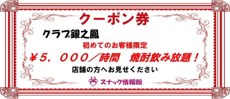 【銀座】クラブ銀之鳳クーポン券