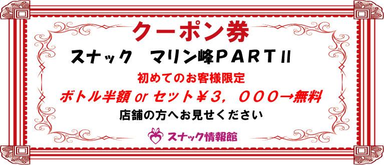 【亀有】スナック マリン峰PARTⅡクーポン券