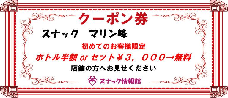 【亀有】スナック マリン峰クーポン券