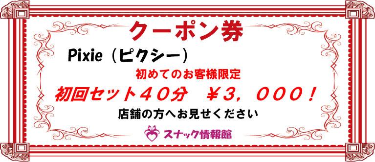 【銀座】Pixie(ピクシー)クーポン券