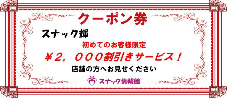 【板橋本町】スナック輝クーポン券