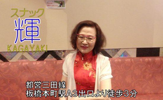 【板橋本町】スナック輝ママ画像