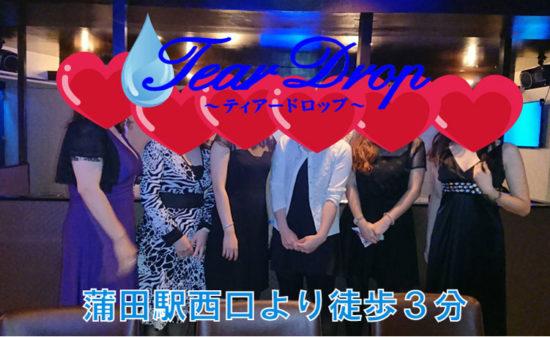 【蒲田】Tear Drop~ティア―ドロップ~スタッフ画像