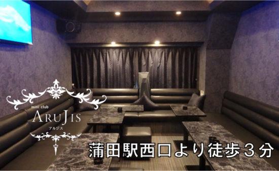 【蒲田】ARUJIS(アルジス)店内画像