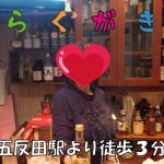 【五反田】らくがきママ画像