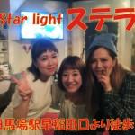 【高田馬場】Star light ステラスタッフ画像