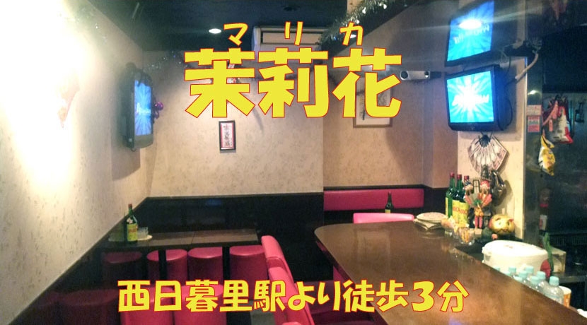 【西日暮里】茉莉花(マリカ)店内画像