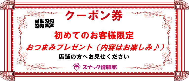 【池袋】翡翠クーポン券