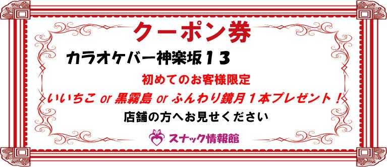 【神楽坂】カラオケバー神楽坂13クーポン券