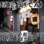 居酒屋 田(でん)画像