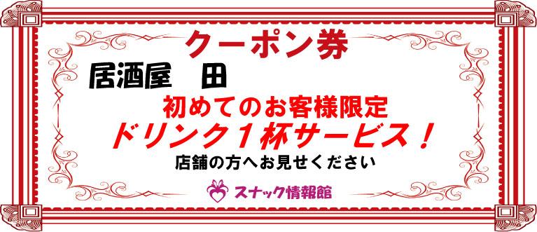 居酒屋田クーポン券