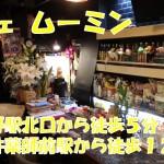 【中野】ネェムーミン店内画像