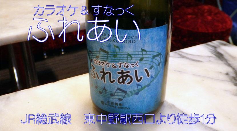 【東中野】ふれあいオリジナル焼酎画像