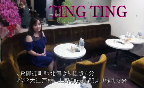 【御徒町】TING TINGママさん画像