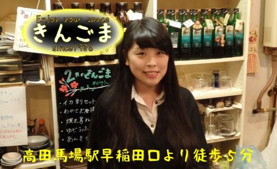 【高田馬場】きんごまスタッフ画像