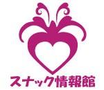 スナック情報館ロゴ