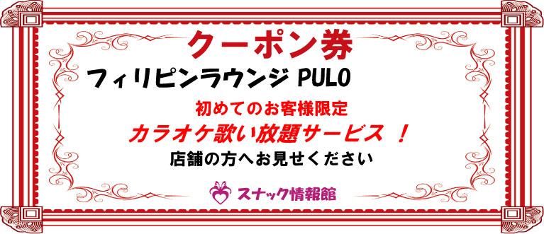 【三鷹】フィリピンラウンジ PULOクーポン券