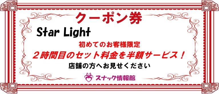 Star Light(フィリピンスナック)クーポン券