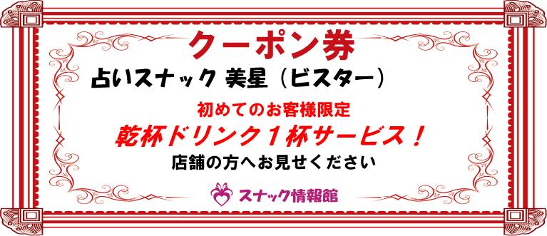 【高円寺】占いスナック 美星(ビスター)クーポン券