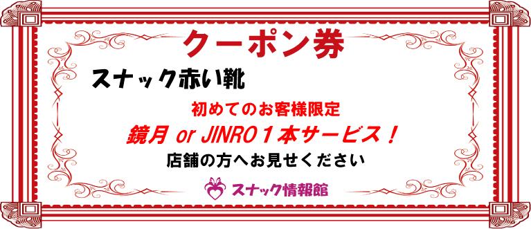 【八王子】スナック赤い靴クーポン券