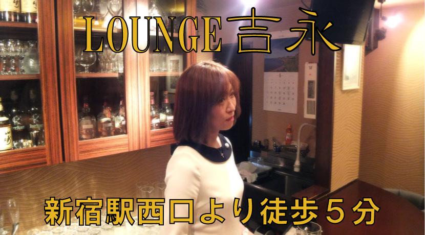 LOUNGE吉永ママ画像