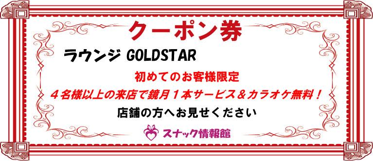 【日暮里】ラウンジ GOLDSTARクーポン券