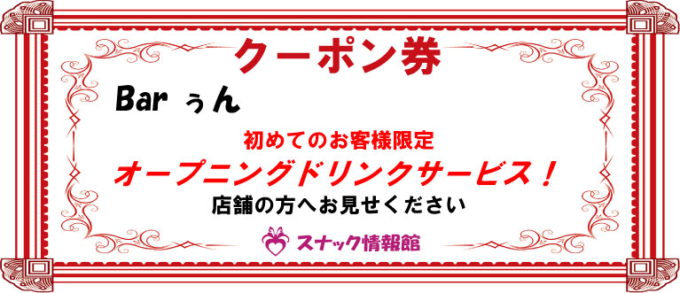 【蒲田】Bar ぅんクーポン券