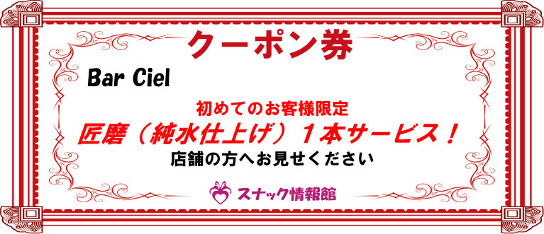 【池袋】Bar Cielクーポン券