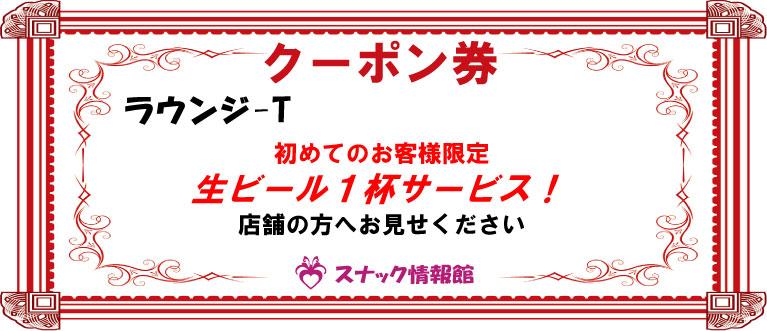 【池袋】ラウンジ-Tクーポン券