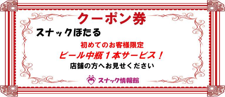 【小岩】スナックほたるクーポン券