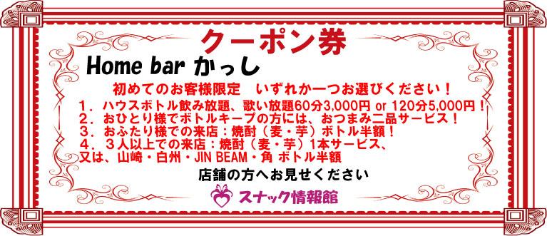 【吉祥寺】Home bar かっしクーポン券