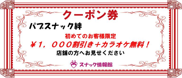 【蒲田】パブスナック絆クーポン券