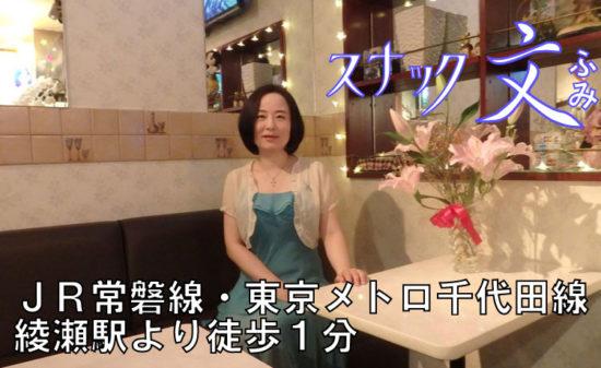 【綾瀬】スナック文ママ画像